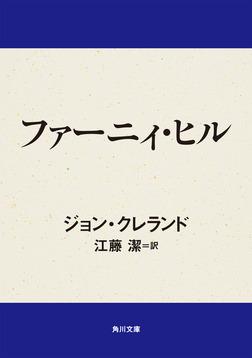 ファーニィ・ヒル-電子書籍