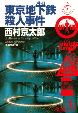 東京地下鉄(メトロ)殺人事件-電子書籍