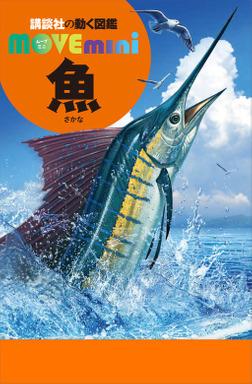 魚-電子書籍
