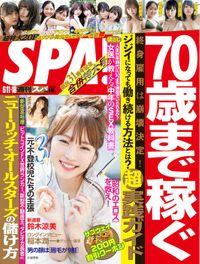週刊SPA!(スパ)  2019年 6/11・18 合併号 [雑誌]