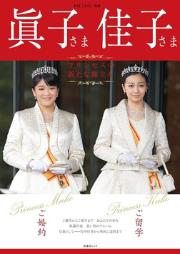 眞子さま佳子さま プリンセスの新たな旅立ち-電子書籍