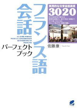 フランス語会話パーフェクトブック(CDなしバージョン)-電子書籍