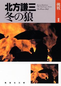 冬の狼 挑戦シリーズ2-電子書籍