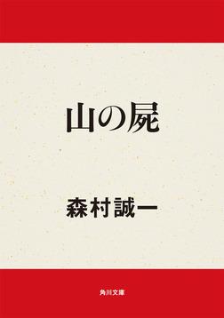 山の屍-電子書籍