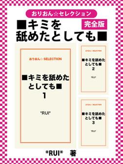 ■キミを舐めたとしても■ 完全版-電子書籍