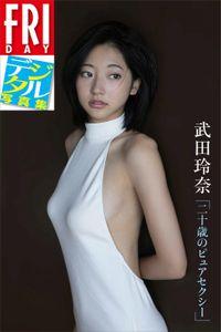 FRIDAYデジタル写真集 武田玲奈「二十歳のピュアセクシー」