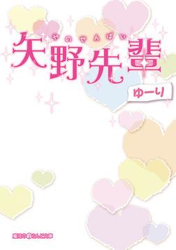 矢野先輩-電子書籍