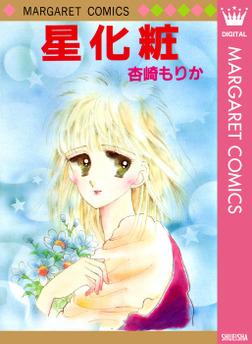 星化粧-電子書籍