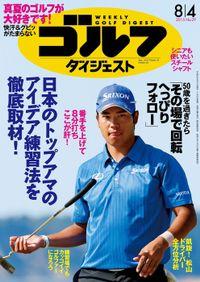週刊ゴルフダイジェスト 2015/8/4号