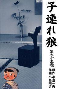 子連れ狼(23)