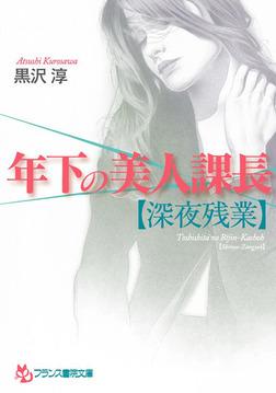 年下の美人課長【深夜残業】-電子書籍