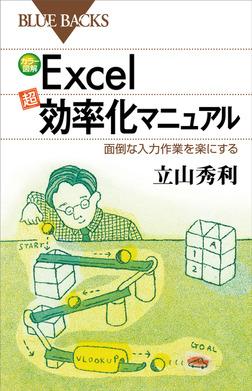 カラー図解Excel「超」効率化マニュアル 面倒な入力作業を楽にする-電子書籍