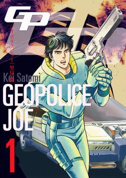 ジオポリス ジョー 1-電子書籍