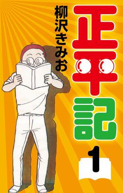 正平記(1)-電子書籍