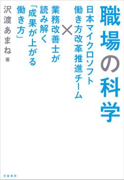 職場の科学 日本マイクロソフト働き方改革推進チーム×業務改善士が読み解く「成果が上がる働き方」-電子書籍