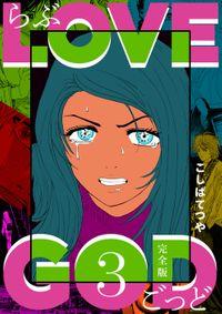 LOVE GOD 〔完全版〕 3巻
