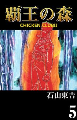 覇王の森 -CHICKEN CLUBII- 5-電子書籍