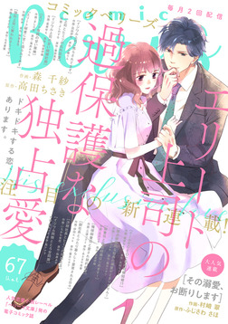 comic Berry's vol.67-電子書籍
