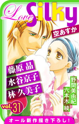 Love Silky Vol.31-電子書籍