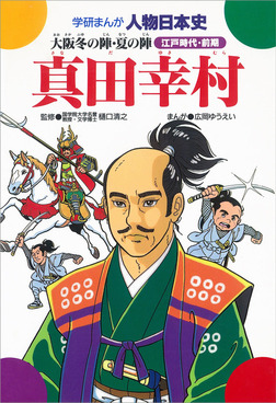 真田幸村 大阪冬の陣 夏の陣-電子書籍