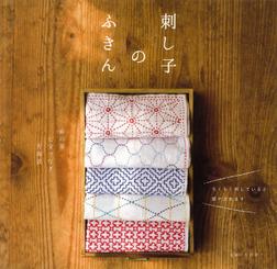 刺し子のふきん-電子書籍