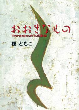 おおきなもの―Tomokoからの風景-電子書籍
