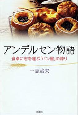 アンデルセン物語―食卓に志を運ぶ「パン屋」の誇り―-電子書籍