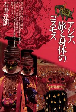 アジア、旅と身体のコスモス-電子書籍