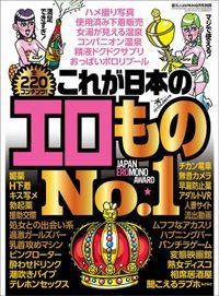これが日本のエロものNo.1★マジで使える全220コンテンツ!★裏モノJAPAN