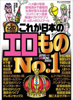 これが日本のエロものNo.1★マジで使える全220コンテンツ!★裏モノJAPAN-電子書籍