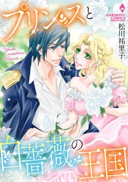 プリンスと白薔薇の王国-電子書籍