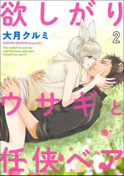 欲しがりウサギと任侠ベア(分冊版) 【第2話】-電子書籍