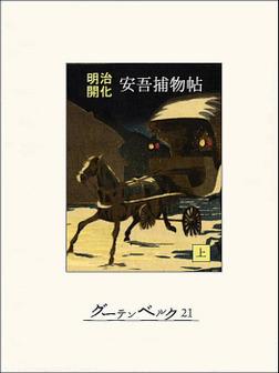 明治開化 安吾捕物帖(上)-電子書籍