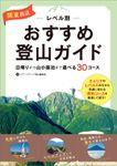 関東周辺 レベル別おすすめ登山ガイド 日帰りから山小屋泊まで 選べる30コース