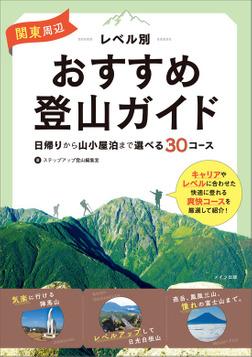 関東周辺 レベル別おすすめ登山ガイド 日帰りから山小屋泊まで 選べる30コース-電子書籍