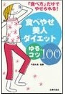 食べやせ美人ダイエットゆるコツ100-電子書籍