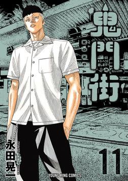 鬼門街 / 11-電子書籍