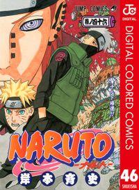NARUTO―ナルト― カラー版 46