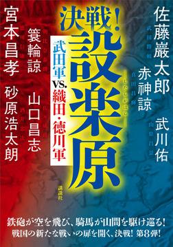 決戦!設楽原 武田軍vs.織田・徳川軍-電子書籍