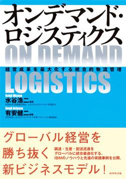 オンデマンド・ロジスティクス-電子書籍