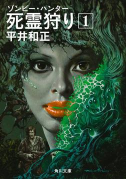 死霊狩り (1)-電子書籍