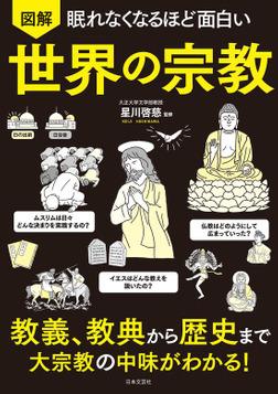 眠れなくなるほど面白い 図解 世界の宗教-電子書籍