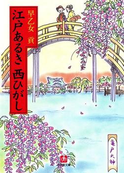 江戸あるき西ひがし(小学館文庫)-電子書籍