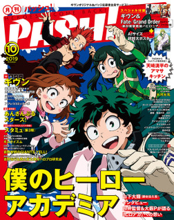 PASH! 2019年 10月号-電子書籍