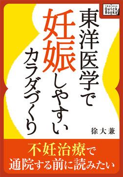 不妊治療で通院する前に読みたい 東洋医学で妊娠しやすいカラダづくり-電子書籍