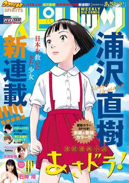 週刊ビッグコミックスピリッツ 2018年45号(2018年10月6日発売)-電子書籍