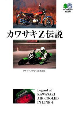 カワサキZ伝説-電子書籍