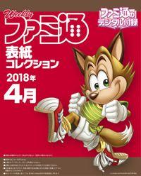 週刊ファミ通 2018年5月10・17日合併号 特典小冊子