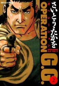 オペレーションG.G. 2巻