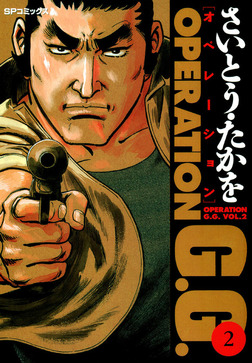 オペレーションG.G. 2巻-電子書籍